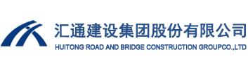 汇通路桥建设集团有限公司